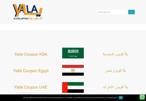 لقطة شاشة لموقع يلا كوبون بتاريخ 13/09/2020 بواسطة دليل مواقع الدليل