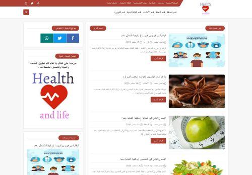 لقطة شاشة لموقع الصحة والحياة بتاريخ 16/09/2020 بواسطة دليل مواقع الدليل
