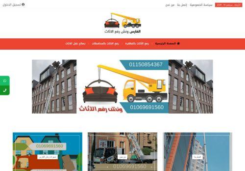 لقطة شاشة لموقع ونش رفع الاثاث بتاريخ 17/09/2020 بواسطة دليل مواقع الدليل