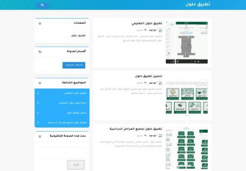 لقطة شاشة لموقع تطبيق حلول بتاريخ 17/09/2020 بواسطة دليل مواقع الدليل