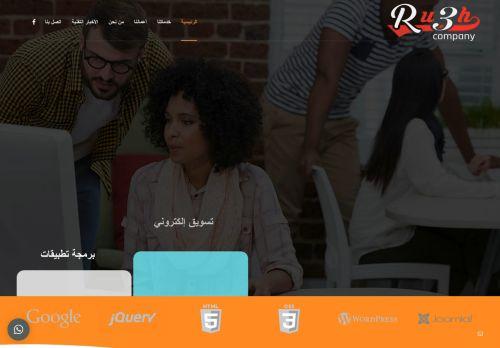لقطة شاشة لموقع شركة روعة - للحلول التقنية وخدمات الويب Ru3h Company بتاريخ 17/09/2020 بواسطة دليل مواقع الدليل