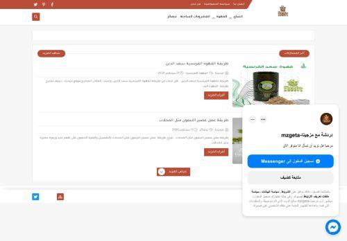 لقطة شاشة لموقع مزجيتا بتاريخ 18/09/2020 بواسطة دليل مواقع الدليل