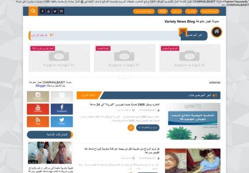 لقطة شاشة لموقع مدونة أخبار متنوعة Variety News Blog بتاريخ 18/09/2020 بواسطة دليل مواقع الدليل