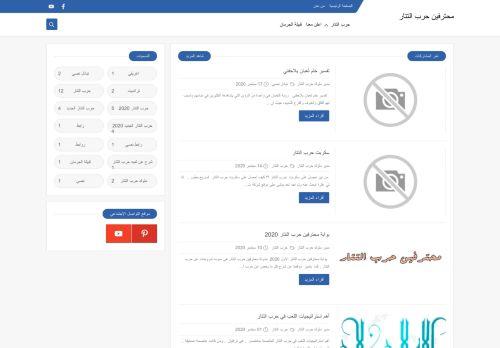 لقطة شاشة لموقع محترفين حرب التتار بتاريخ 18/09/2020 بواسطة دليل مواقع الدليل