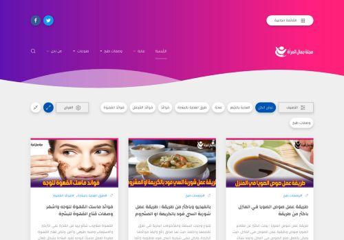 لقطة شاشة لموقع مجلة جمال المرأة : رشاقة وصحة وطبخ بتاريخ 20/09/2020 بواسطة دليل مواقع الدليل