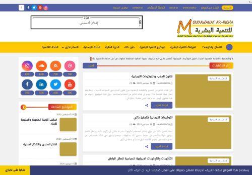 لقطة شاشة لموقع مدونة الريشة للتنمية البشرية بتاريخ 20/09/2020 بواسطة دليل مواقع الدليل