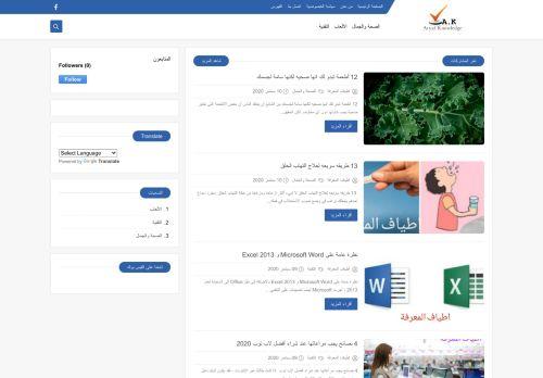 لقطة شاشة لموقع اطياف المعرفة بتاريخ 20/09/2020 بواسطة دليل مواقع الدليل