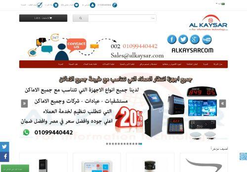 لقطة شاشة لموقع شركة القيصر لتكنولوجيا المعلومات بتاريخ 28/09/2020 بواسطة دليل مواقع الدليل