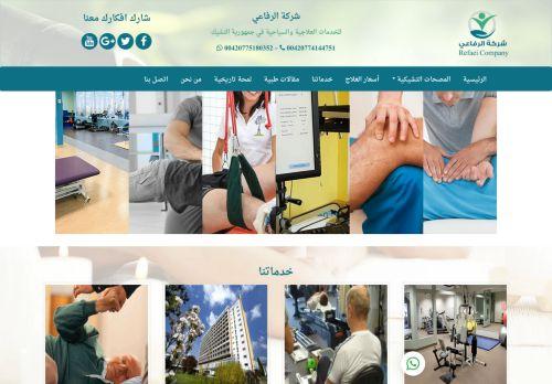 لقطة شاشة لموقع شركة الرفاعي بتاريخ 04/10/2020 بواسطة دليل مواقع الدليل
