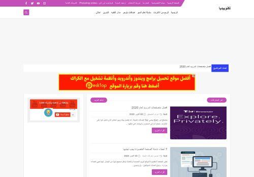 لقطة شاشة لموقع تكنوبيديا بتاريخ 14/10/2020 بواسطة دليل مواقع الدليل