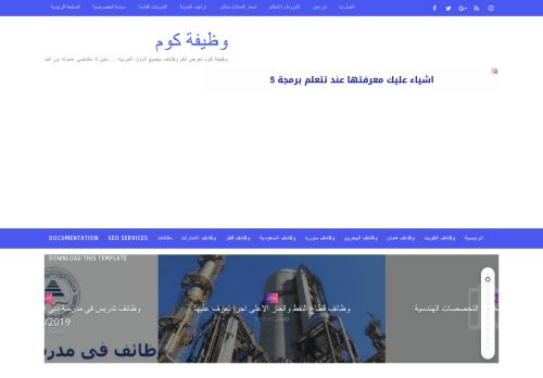 لقطة شاشة لموقع وظيفة كوم بتاريخ 15/10/2020 بواسطة دليل مواقع الدليل
