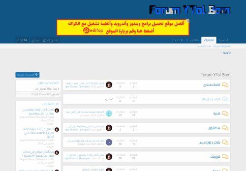 لقطة شاشة لموقع YTol Bom بتاريخ 15/10/2020 بواسطة دليل مواقع الدليل