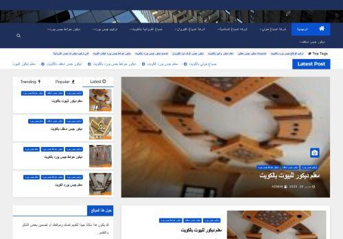 لقطة شاشة لموقع شركة الاقصى للمقاولات بتاريخ 19/10/2020 بواسطة دليل مواقع الدليل