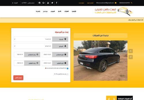 لقطة شاشة لموقع تاجير سيارات بالمغرب بتاريخ 25/10/2020 بواسطة دليل مواقع الدليل
