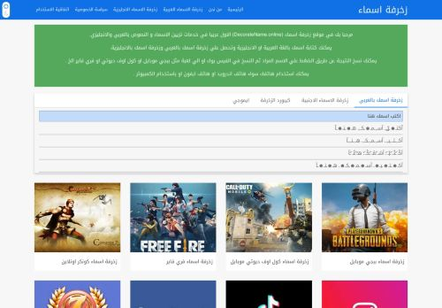 لقطة شاشة لموقع زخرفة اسماء بتاريخ 25/10/2020 بواسطة دليل مواقع الدليل