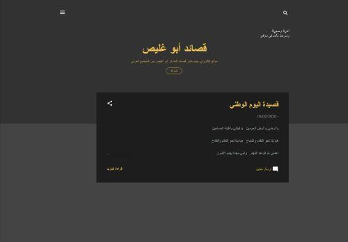 لقطة شاشة لموقع قصائد ابو غليص بتاريخ 06/11/2020 بواسطة دليل مواقع الدليل