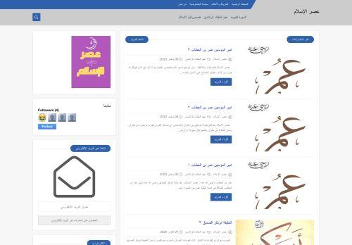 لقطة شاشة لموقع عصر الإسلام بتاريخ 06/11/2020 بواسطة دليل مواقع الدليل