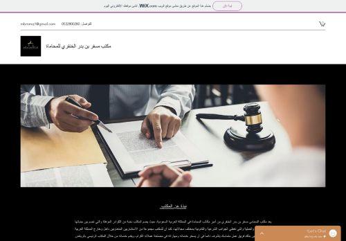 لقطة شاشة لموقع المحامي مسفر الخنفري mesfer بتاريخ 10/11/2020 بواسطة دليل مواقع الدليل