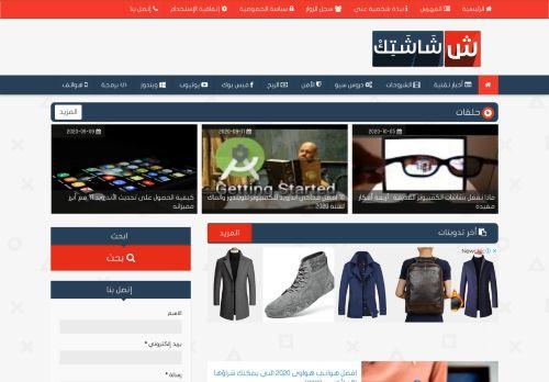 لقطة شاشة لموقع شاشتك بتاريخ 11/11/2020 بواسطة دليل مواقع الدليل