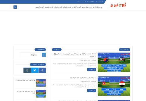 لقطة شاشة لموقع koora 4 you - كوره فور يو بتاريخ 13/11/2020 بواسطة دليل مواقع الدليل