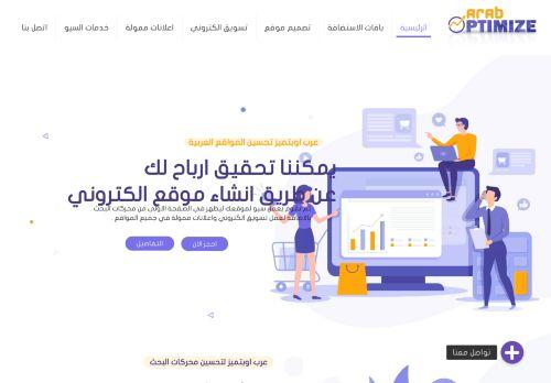 لقطة شاشة لموقع عرب اوبتميز بتاريخ 18/11/2020 بواسطة دليل مواقع الدليل