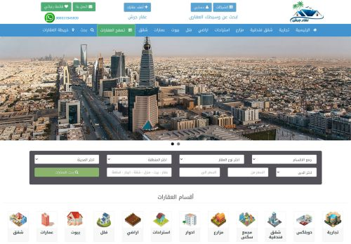 لقطة شاشة لموقع عقار جرش بيع وشراء العقارات في السعودية بتاريخ 23/11/2020 بواسطة دليل مواقع الدليل