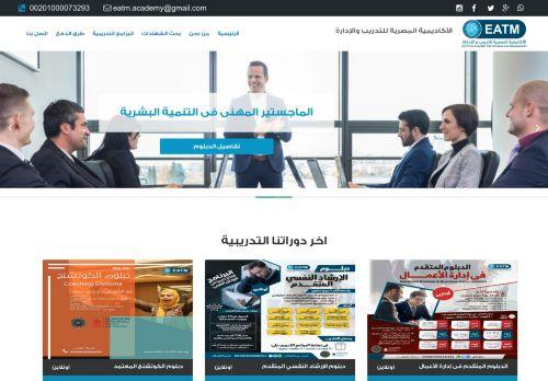 لقطة شاشة لموقع الأكاديمية المصرية للتدريب والإدارة بتاريخ 26/11/2020 بواسطة دليل مواقع الدليل