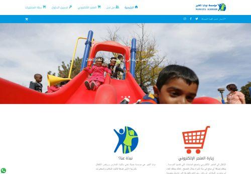 لقطة شاشة لموقع مؤسسة نوايا الخير للأثاث المدرسي بتاريخ 26/11/2020 بواسطة دليل مواقع الدليل