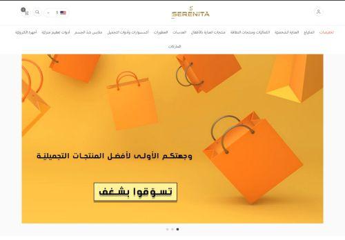 لقطة شاشة لموقع متجر سيرينيتا لمنتجات التجميل والعناية الشخصية بتاريخ 26/11/2020 بواسطة دليل مواقع الدليل