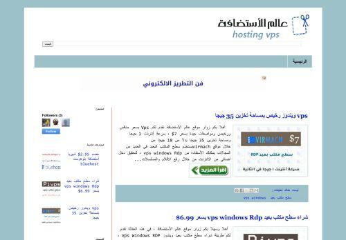 لقطة شاشة لموقع عالم الأستضافة بتاريخ 26/11/2020 بواسطة دليل مواقع الدليل