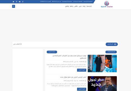 لقطة شاشة لموقع موقع موضوعك بتاريخ 03/12/2020 بواسطة دليل مواقع الدليل