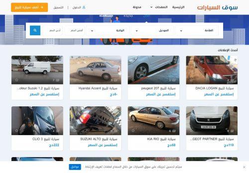 لقطة شاشة لموقع سوق السيارات الجزائر بتاريخ 10/12/2020 بواسطة دليل مواقع الدليل