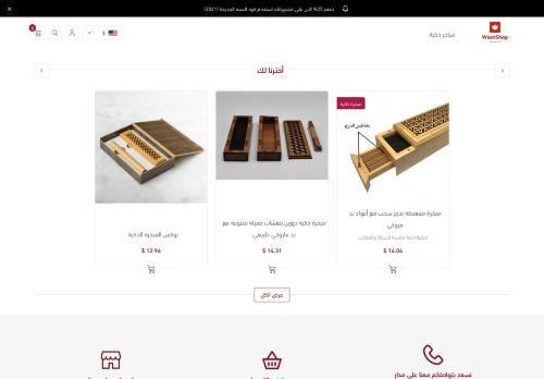 لقطة شاشة لموقع متجر وسن بتاريخ 04/01/2021 بواسطة دليل مواقع الدليل
