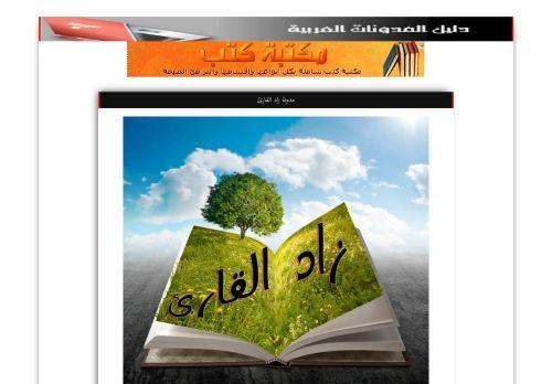 لقطة شاشة لموقع دليل المدونات العربية بتاريخ 04/01/2021 بواسطة دليل مواقع الدليل