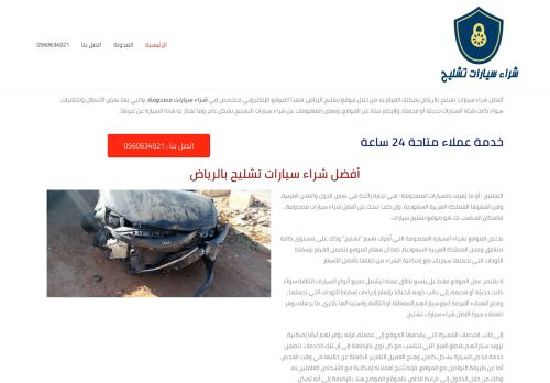 لقطة شاشة لموقع شراء سيارات تشليح بتاريخ 08/01/2021 بواسطة دليل مواقع الدليل