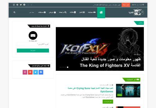 لقطة شاشة لموقع مدونة اللاعب بتاريخ 08/01/2021 بواسطة دليل مواقع الدليل