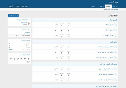 لقطة شاشة لموقع منتدي جماهير نادى الزمالك المصري بتاريخ 08/01/2021 بواسطة دليل مواقع الدليل