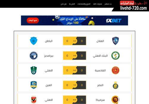 لقطة شاشة لموقع الاسطورة لبث المباريات بتاريخ 08/01/2021 بواسطة دليل مواقع الدليل