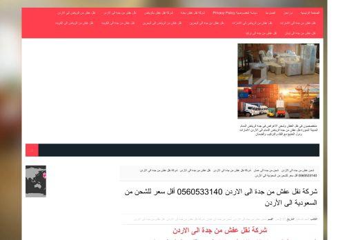 لقطة شاشة لموقع انوار الحرمين لخدمات الشحن من السعودية للاردن بتاريخ 08/01/2021 بواسطة دليل مواقع الدليل