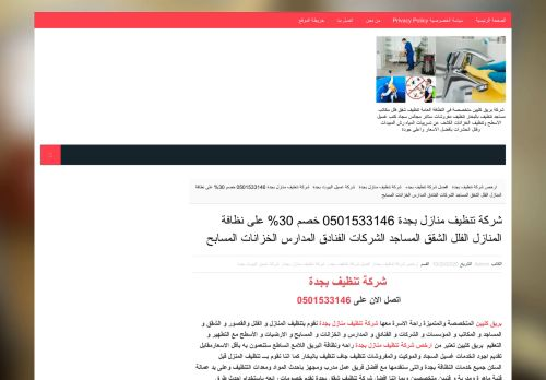 لقطة شاشة لموقع شركة تنظيف المنازل بجدة بتاريخ 08/01/2021 بواسطة دليل مواقع الدليل
