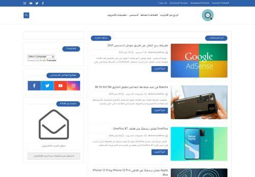 لقطة شاشة لموقع mobilesdekplus بتاريخ 08/01/2021 بواسطة دليل مواقع الدليل