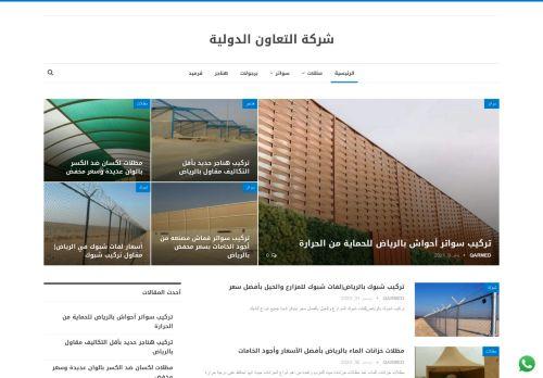 لقطة شاشة لموقع مظلات وسواتر وحدادة بتاريخ 09/01/2021 بواسطة دليل مواقع الدليل