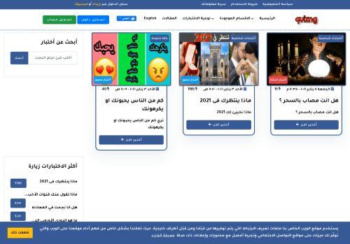 لقطة شاشة لموقع اختبارات شخصية بتاريخ 08/01/2021 بواسطة دليل مواقع الدليل