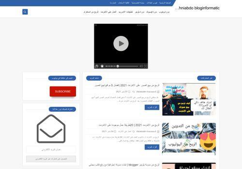 لقطة شاشة لموقع Techniabdo bloginformatic بتاريخ 08/01/2021 بواسطة دليل مواقع الدليل