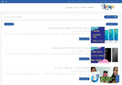 لقطة شاشة لموقع letqo technology بتاريخ 09/01/2021 بواسطة دليل مواقع الدليل