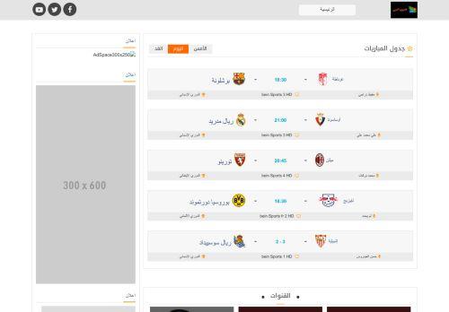 لقطة شاشة لموقع Arab TV بتاريخ 09/01/2021 بواسطة دليل مواقع الدليل