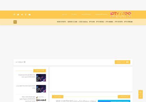 لقطة شاشة لموقع SERVER IPTV M3U FREE بتاريخ 10/01/2021 بواسطة دليل مواقع الدليل