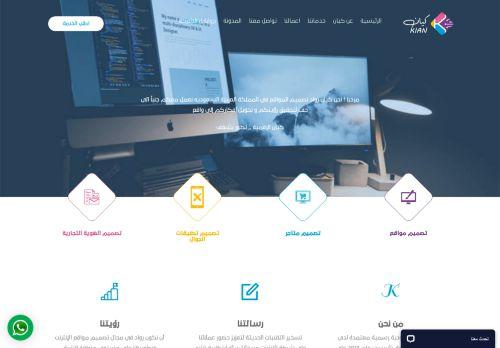 لقطة شاشة لموقع كيان الرقمية لتقنية المعلومات بتاريخ 10/01/2021 بواسطة دليل مواقع الدليل