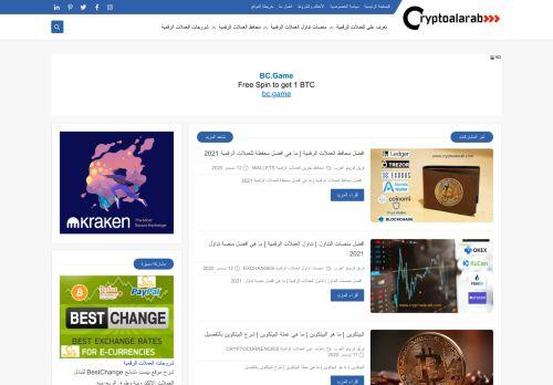 لقطة شاشة لموقع كريبتو العرب بتاريخ 10/01/2021 بواسطة دليل مواقع الدليل