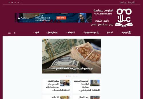 لقطة شاشة لموقع علامة بتاريخ 10/01/2021 بواسطة دليل مواقع الدليل